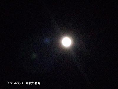 20140908_220421t1