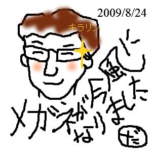Cocolog_oekaki_2009_09_03_21_17